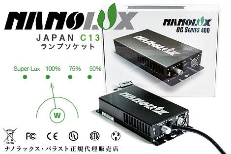 nccs_model_nanolux_og
